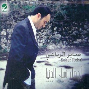 Image for 'Ajmal Nissa' El Dounia'