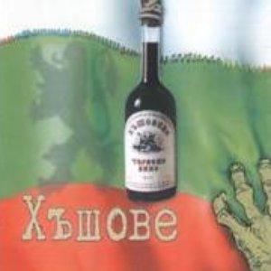 Image for 'Хъшове'