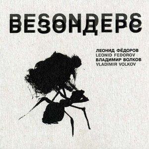 Image for 'Безондерс'