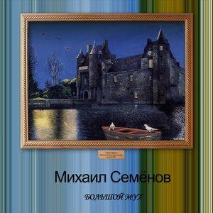 Image for 'Большой Мух'