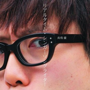 Image for 'リアルタイム・シンガーソングライター'
