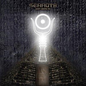 Image for 'Шахты Сокара'