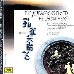 """""""The Peacocks Fly To The Southeast""""的封面"""