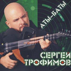 Image for 'Аты-Баты'