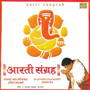 Image for 'Aarti Sanghrah'