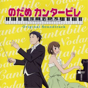 Image for 'Nodame Cantabile: Anime Original Soundtrack'