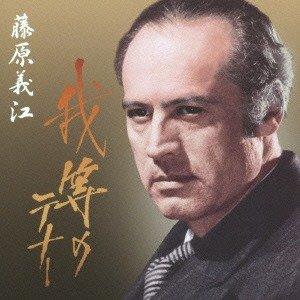 Image for 'Fujiwara Yoshie'