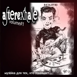 Image for 'AfterExhale: volume1'