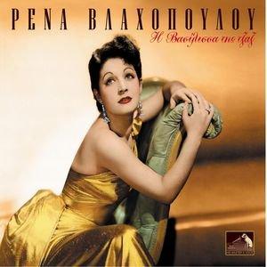 Image for 'I Vasilissa Tis Jazz - Rena Vlahopoulou'
