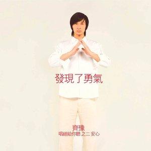 Image for 'Da Bei Zhou'