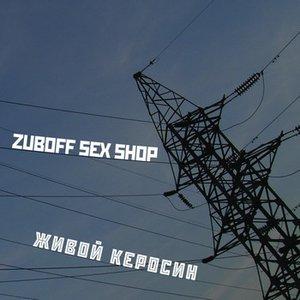 Image for 'Ночью в субботу'