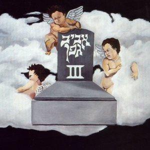 Image for 'התאבדות'