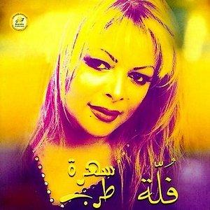 Image for 'Sahrat Tarab'