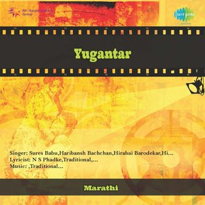 Image for 'Yugantar Drama'