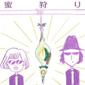 Imagem de '蜜狩り'