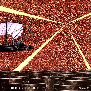 Image for 'Часть II'