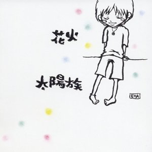 Image for '花火'