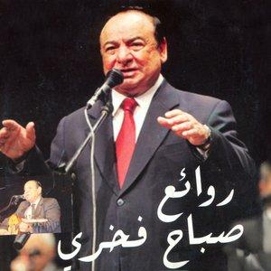 Image for 'Fouq annakhl'