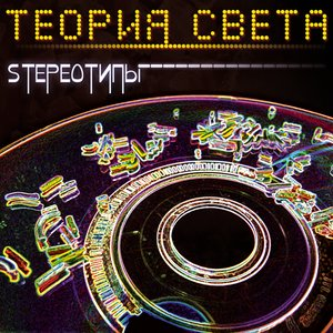 Image for 'SТЕРЕОТИПЫ'