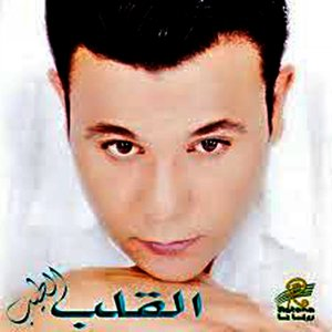 Image pour 'El Alb El Tayeb'