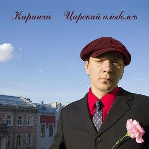 Image for 'Царский Альбомъ'