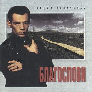 Image for 'Благослови'