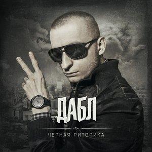 Image for 'Черная риторика'