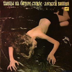 Image for 'Танцы На Битом Стекле'