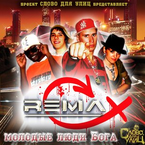 Image for 'Rema-X'