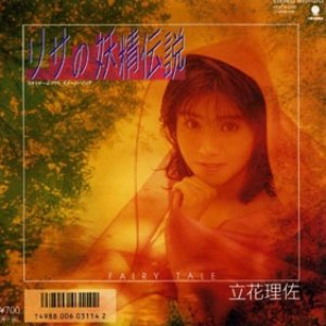 Image for 'リサの妖精伝説'