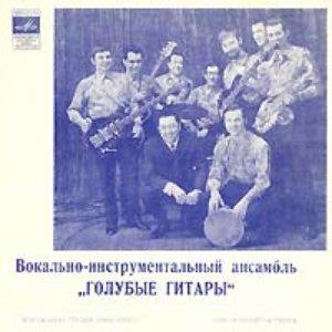 Image for 'Ветер Северный'