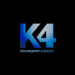 Image for 'Последний альбом'