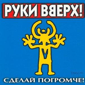 Image for 'Песенка'
