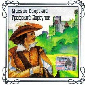 Image for 'Графский Переулок'