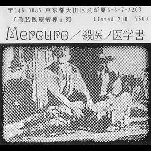Image pour '殺医ノ医学書'