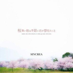 Image for '桜舞い散る季節に君が夢見たこと'