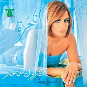 Image for 'وحياة هوانا'