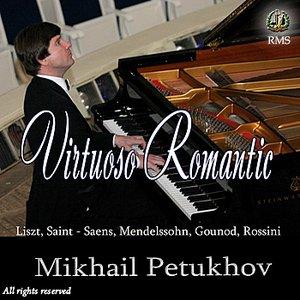 Image for 'Mikhail Petukhov. Virtuoso Romantic: Liszt, Saint-Saens, Mendelssohn, Gounod, Rossini'