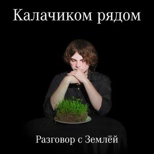 Image for 'Сердце'