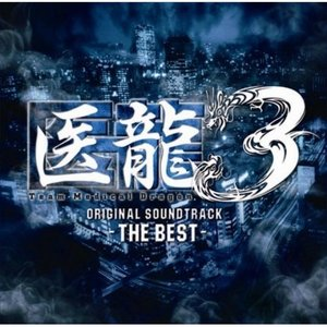 Image for '医龍3 THE BEST'