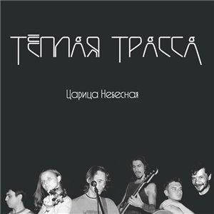Image for 'Царица Небесная'