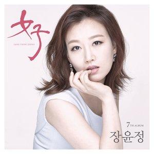 Image for '女子'