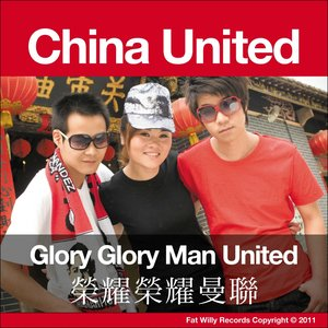 Image for 'Glory Glory Man United'