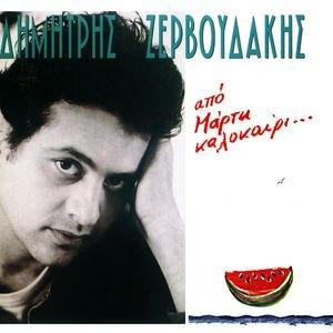 Image for 'Apo Marti Kalokeri'