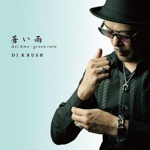 Image for '蒼い雨 - Aoi Ame - Green Rain'