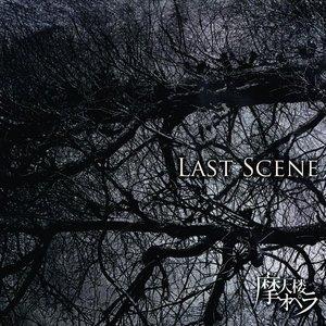 Immagine per 'LAST SCENE'