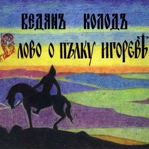 Bild für 'Слово о полку Игореве'