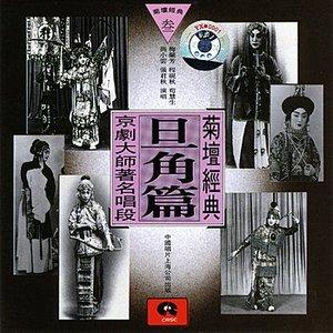 Imagem de 'Classic Peking Opera Vol. 3: Dan (Ju Tan Jing Dian San: Dan Jue Pian)'