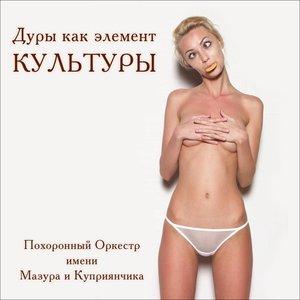 Bild för 'Дуры как элемент КУЛЬТУРЫ'