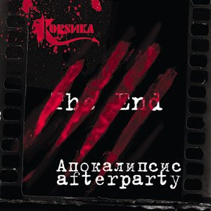 Image for 'Апокалипсис afterparty'